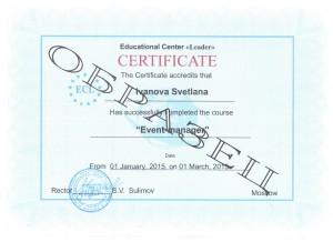 Образец сертификата Москва 001
