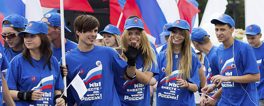 молодежь россия